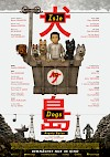 Filmposter Isle of Dogs - Ataris Reise